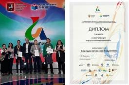 Алексей Слепцов занял III место в компетенции «Информационная безопасность»